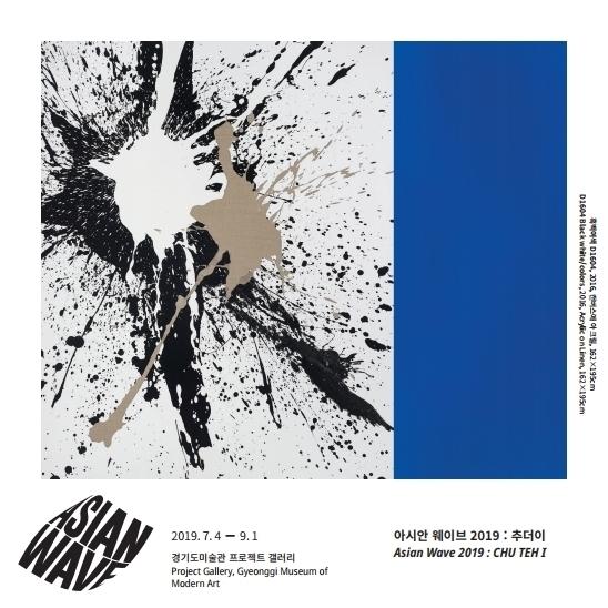 Chu Teh I S Solo Exhibition Asian Wave 2019 Chu Teh I At